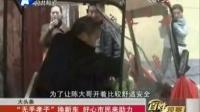 河南电视台公共频道:南阳无手孝子换新车 好心市民来助力20151125