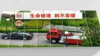 最有创意的消防公益广告:请勿堵塞消防通道