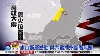 中视新闻》南台湾百年最大震 罕见旗山断层引发