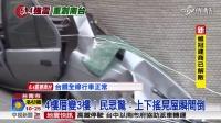 中视新闻》1楼被压扁! 太子路大楼倒塌 民众惊爬逃生