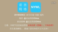 「NYWL出品」2015年终总结@诺言网络
