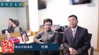 《2016文化中国·四海同春》慰侨演出釜山站
