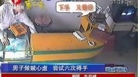 安徽卫视:男子做贼心虚尝试六次得手 100903 超级新闻场_高清