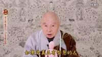 迷人口说 智者心行_净空法师2016年除夕谈话(人生百事指南)