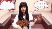 拜年神曲《七洞强》ukulele弹唱教程(张一清)