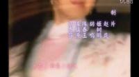 電視劇【楚留香後傳】歌曲MV01在乎(02:20)