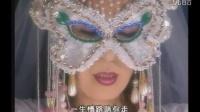 電視劇【楚留香後傳】歌曲MV02一生情路陪你走(04:49)