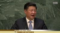 中国国家主席习近平在联大一般性辩论上的发言