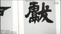 【陳忠建書法學堂】000鄧石如隸書-敖陶孫詩評簡介