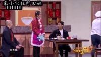 宋小宝程野田娃等 春晚表演小品《吃面》