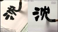 【陳忠建學堂】鄧石如《敖陶孫詩評》02-1-氣韻沉雄曹子