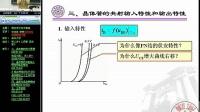 04-模拟电子技术基础-清华大学-华成英_标清