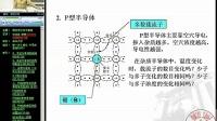 02-模拟电子技术基础-清华大学-华成英_标清