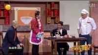 2016年辽宁卫视春晚宋小宝小品大全《吃面》