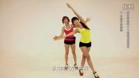 <走为上策>减肥秘籍03 半蹲手臂伸展 健身操 减肥操 在家轻松减肥健身