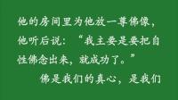【2015最新版《海贤和尚》有聲書】(下集)