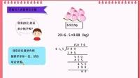 0009.优酷网-五年级上册数学微课商的近似值_标清