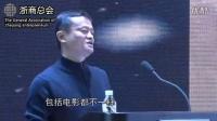 浙商总会会长马云研判2016经济形势