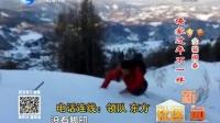 【完整版】16-2东北过大年2:松岭雪地穿越