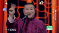 """岳云鹏郭麒麟争""""德云一哥"""" 徒弟亲儿合谋害老郭 欢乐喜剧人 160214"""