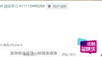 """细数情人节娱乐圈""""虐汪""""人士 陈小春李小璐""""逼疯""""王凯华晨宇 160215"""