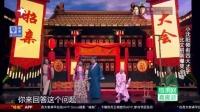 小沈阳小品搞笑大全最新《爆笑招亲》 160214欢乐喜剧人第2季