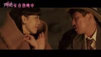 """电影《奔爱》王千源吴莫愁""""热辣调情""""片段"""