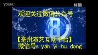 微信公众号【亳州演艺互动平台】