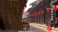 邓小平遗物的故事(一) 160215