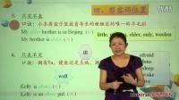 初中英语语法:形容词、副词第1讲(2)形容词的用法第2段