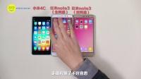 红米Note3全网通版&骁龙650性能测试(中)