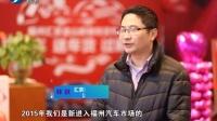《这一年》:福州东风日产人敢拼  会赢