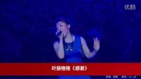 千年公益盛典暨中国梦·千年之约公益演唱会叶赫格格《感谢》