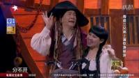 欢乐喜剧人2016 杨冰沈春阳宋晓峰小沈阳小品《海盗》