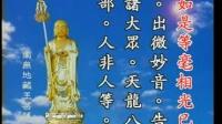 山西小院 佛教 净空法师 读诵《地藏经》的利益