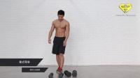 FitTime增肌训练四:手臂训练