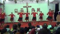 响水王商基督教会2016年春节舞蹈《爱主爱不够》