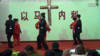 响水王商基督教会2016年春节舞蹈《热情的新郎》