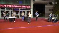 2015届华山中学高三篝火晚会