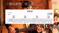 吉他弹唱教学 【 莉莉安-宋冬野】牧马人乐器出品 by 曾旺剑