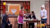 宋小宝程野田娃等2016辽宁卫视春晚 小品 《吃面》