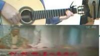 怀旧经典-----射雕英雄传之《东邪西毒》指弹吉他曲