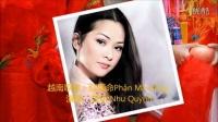 越南歌曲:红颜命 Phận Má Hồng 演唱:茹琼 Như Quỳnh 演绎生涯的代表作