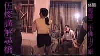 叶文正宗传人伍灿2002咏春佛山之旅 —— 讲解寻桥_高清