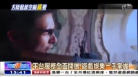 台湾节目 评价大陆手机 逆袭三星