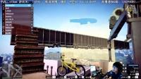 嗨氏《GTA5》:BMX单车毒图变成逗比真人CS