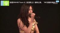 2016-02-21 SNH48 TeamX公演MC剪辑