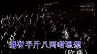 张学友经典MV:半斤八两 (LIVE)_标清