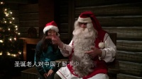 芬兰罗瓦涅米和圣诞老人对话