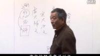 黄成义01-中医总论03
